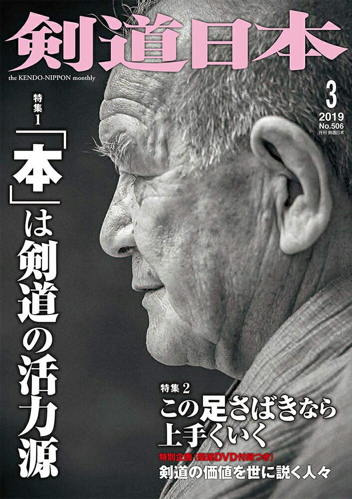 『剣道日本』2019年 3月号