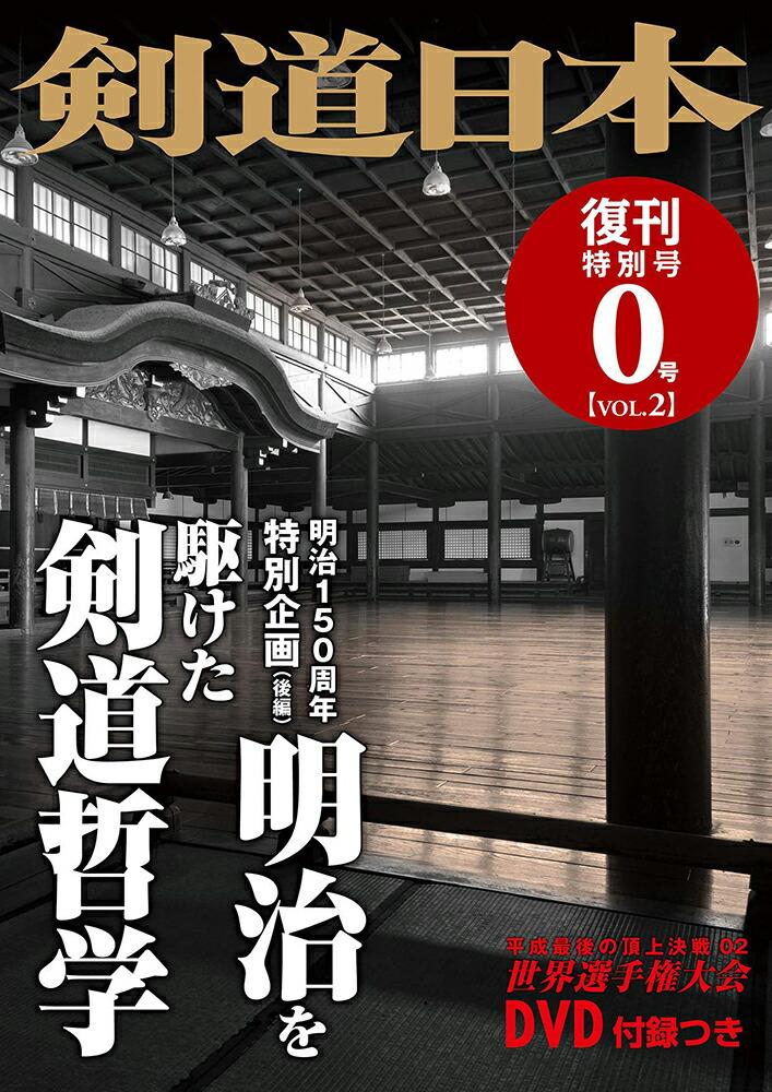 『剣道日本』復刊特別号 0号VOL2