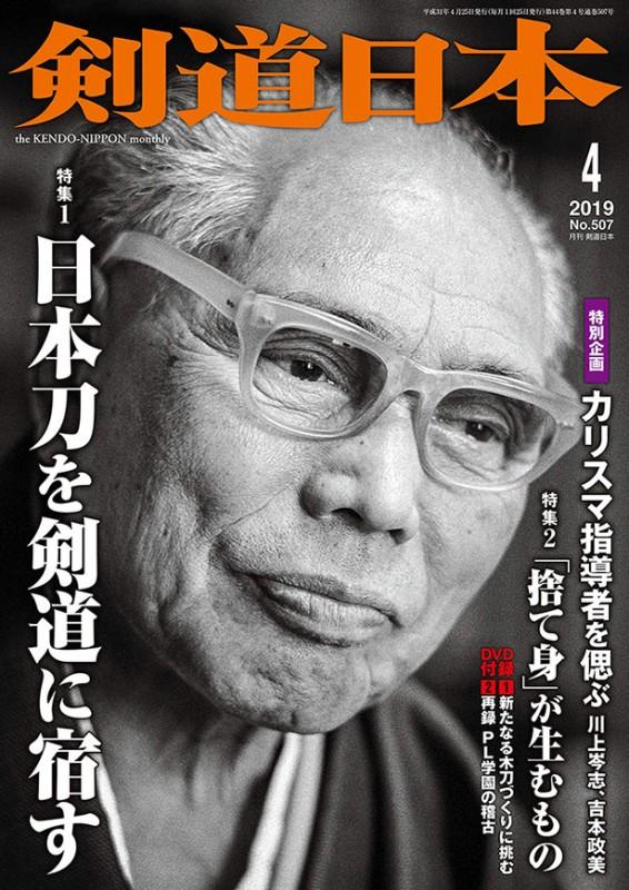 『剣道日本』2019年 4月号