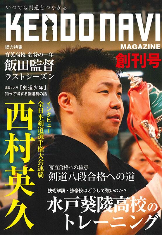 『KENDO NAVI』剣道ナビ 2019年 創刊号