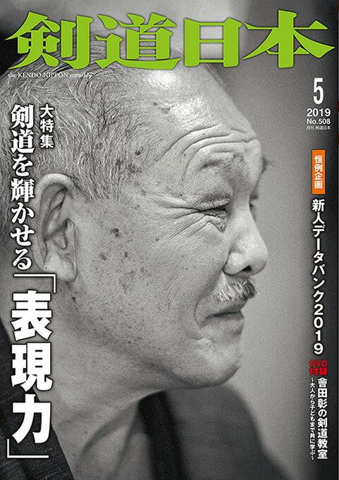 『剣道日本』2019年 5月号