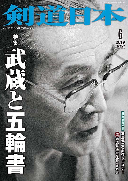 『剣道日本』2019年 6月号