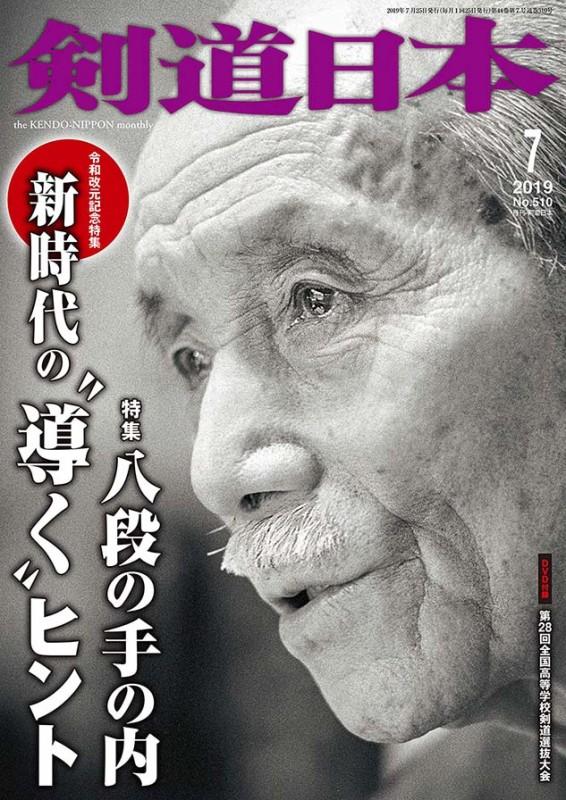 『剣道日本』2019年 7月号