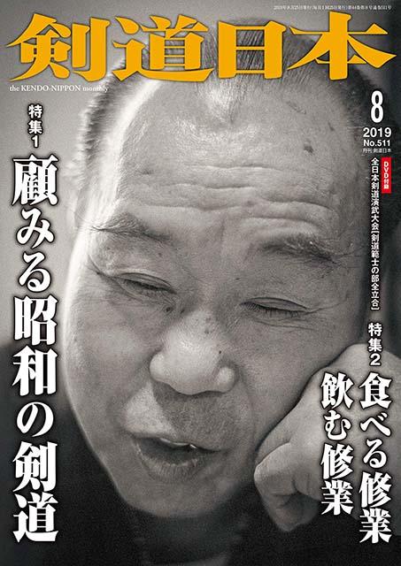 『剣道日本』2019年 8月号
