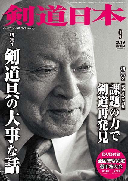 『剣道日本』2019年 9月号