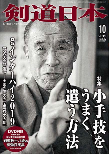 『剣道日本』2019年 10月号