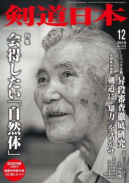 『剣道日本』2019年 12月号