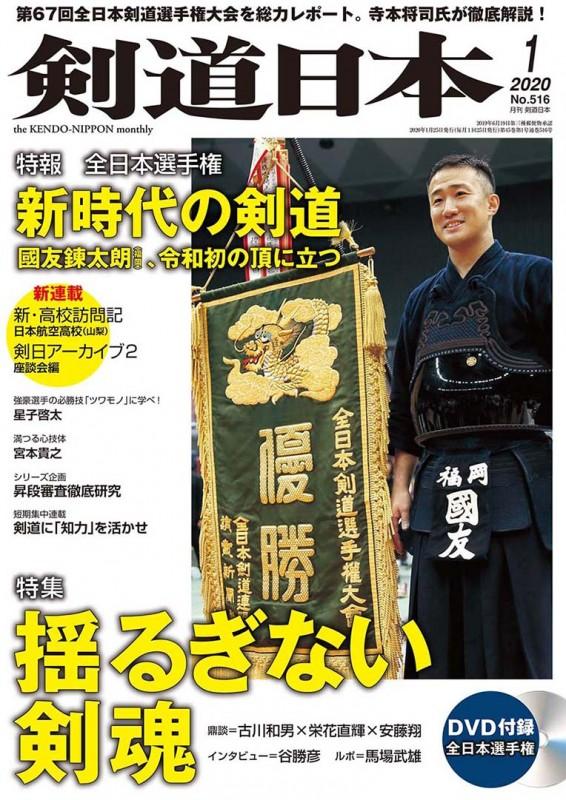 『剣道日本』2020年 1月号