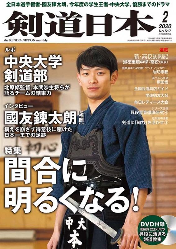 『剣道日本』2020年 2月号