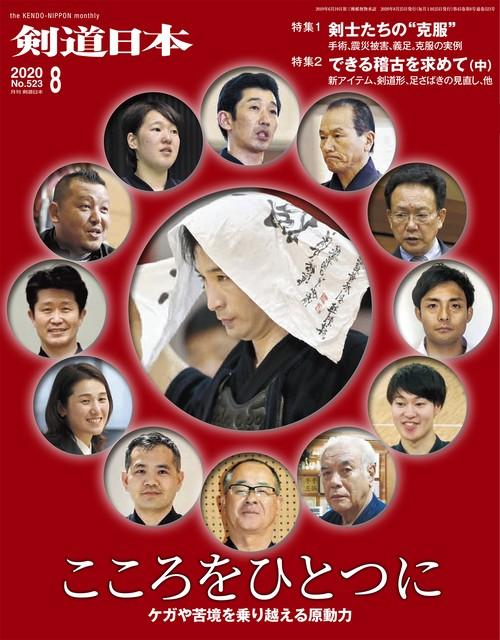 『剣道日本』2020年 8月号