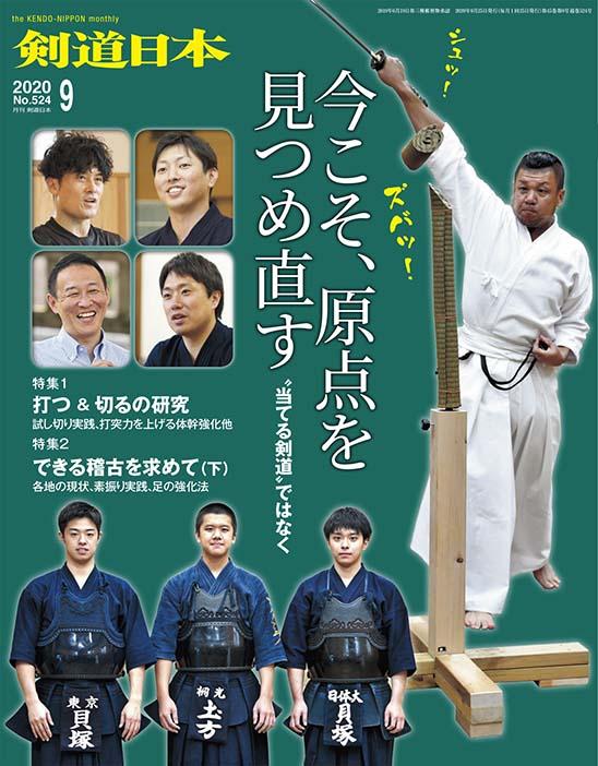 『剣道日本』2020年 9月号