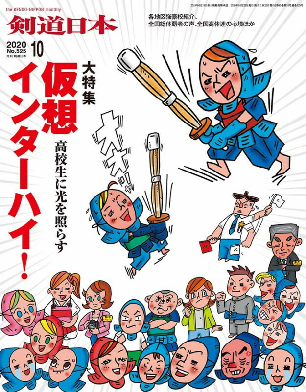 『剣道日本』2020年 10月号