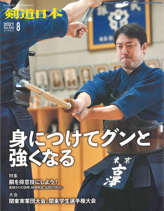 『剣道日本』2021年8月号
