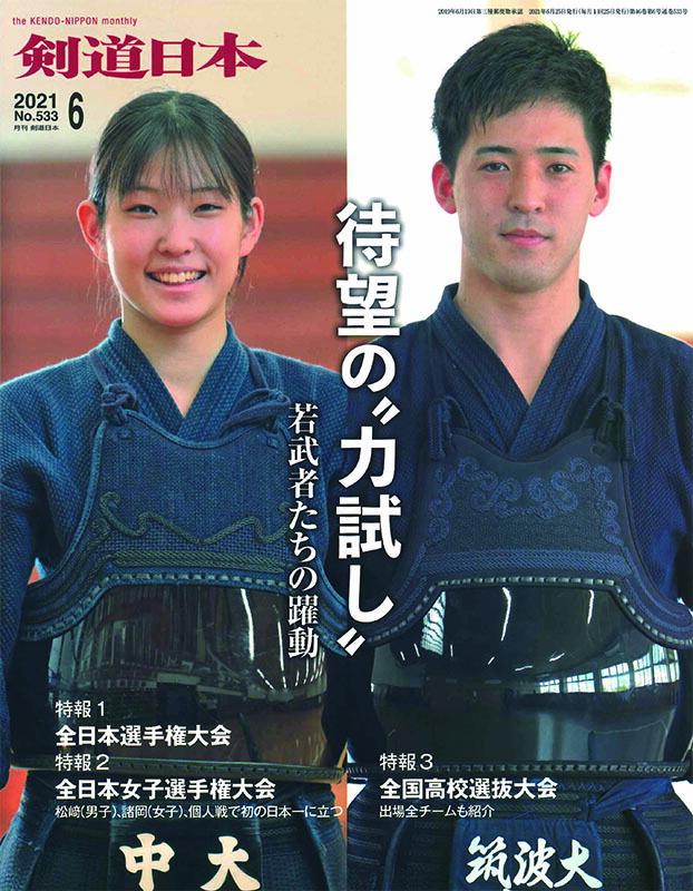 『剣道日本』2021年6月号