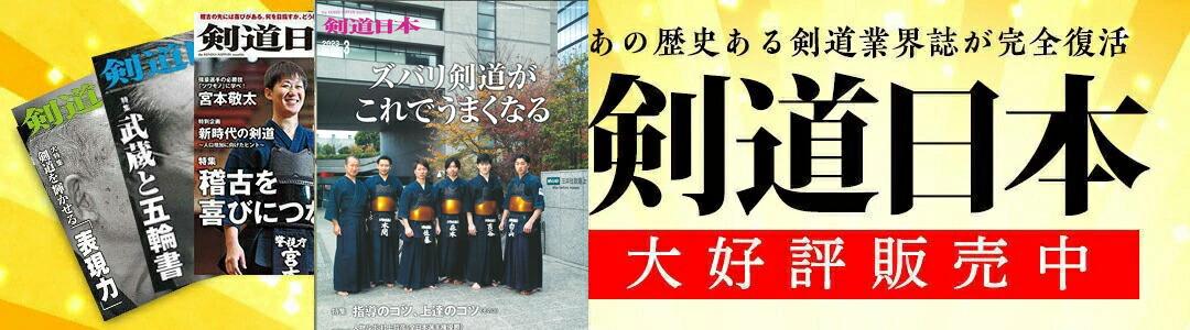 雑誌『剣道日本』入荷