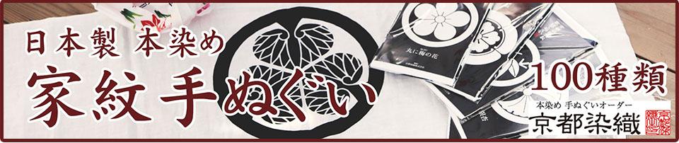 東山堂剣道防具オンラインの家紋手拭