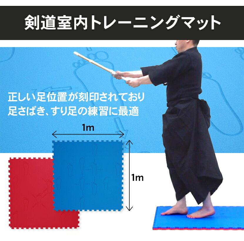 剣道 足さばき トレーニングマット