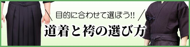 剣道 道着・袴の選び方