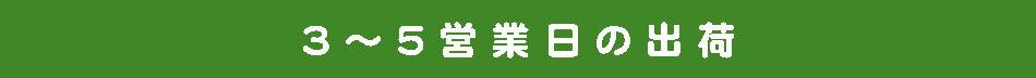 剣道防具オンラインの3〜5営業日出荷可能 剣道道着袴セット一覧