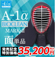 A-1αBIOCLEANmk2面単品
