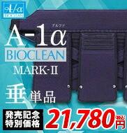 A-1αBIOCLEANmk2垂単品