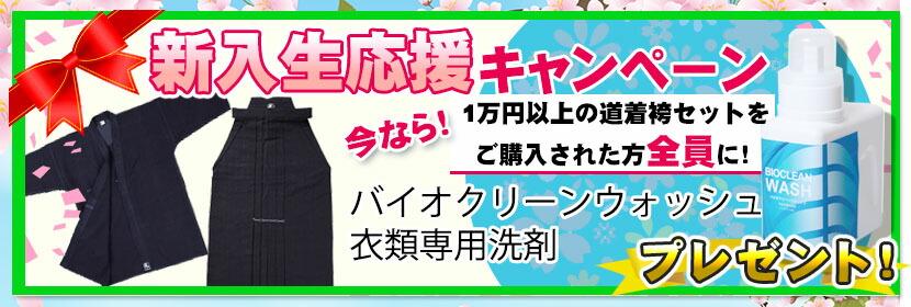 道着袴セットキャンペーン