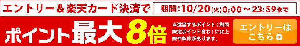 [楽天カード]変倍キャンペーン 10月20日開始