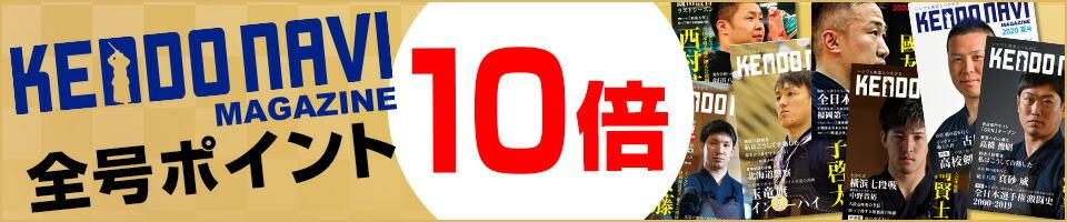 雑誌『剣道ナビ』