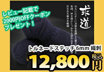 ランキング1位剣道 小手 トルネードステッチ 6mm 織刺 「求道きゅうどう」甲手