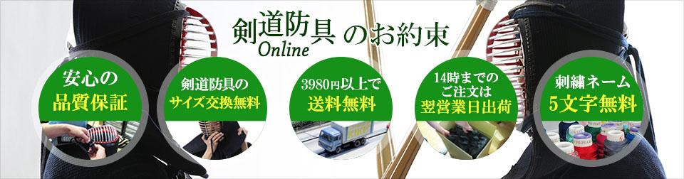 剣道防具オンラインのお約束
