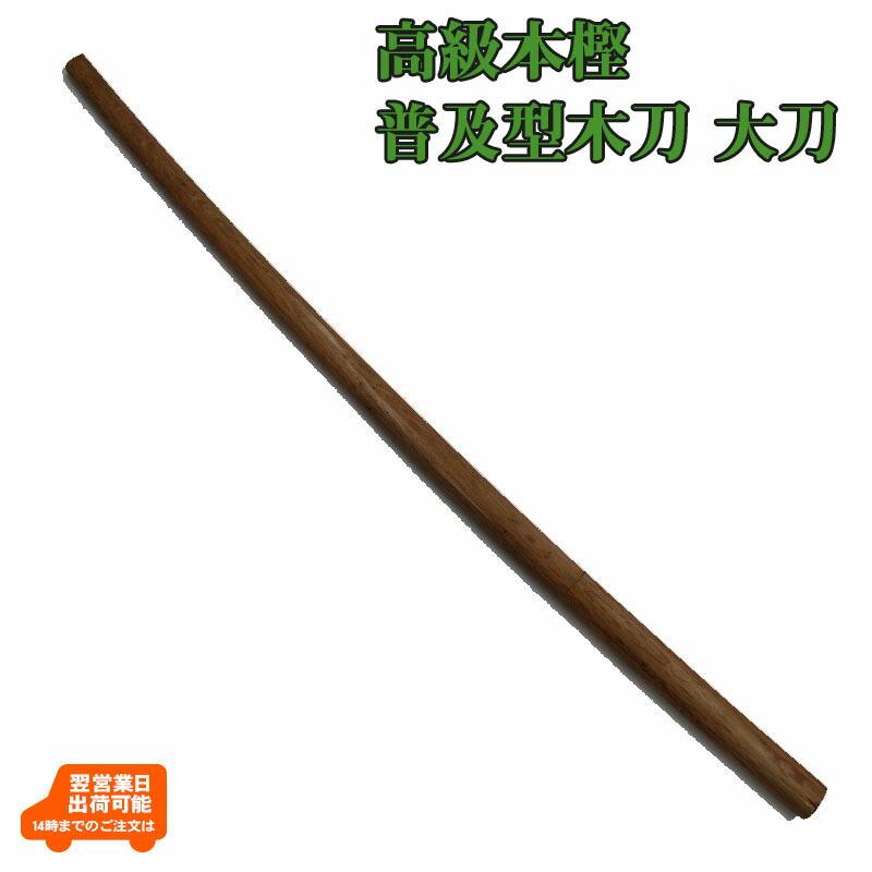 高級本樫 普及型木刀 大刀