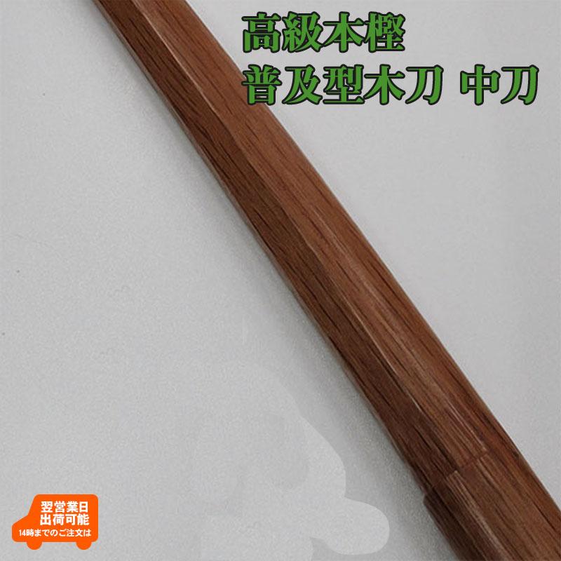高級本樫 普及型木刀 中刀