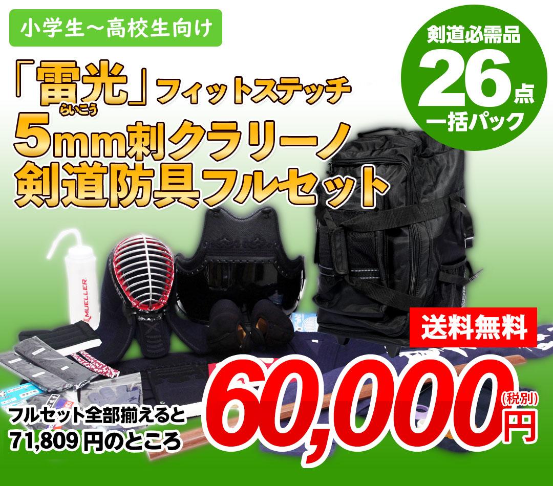 『雷光』フィットステッチ5mm刺クラリーノ26点剣道フルセット
