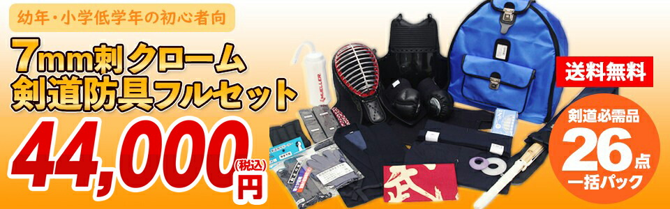 小学生用剣道スタート26点フルセット