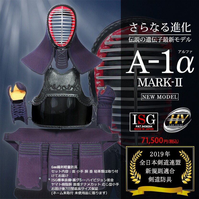 『A-1α MARK-2』