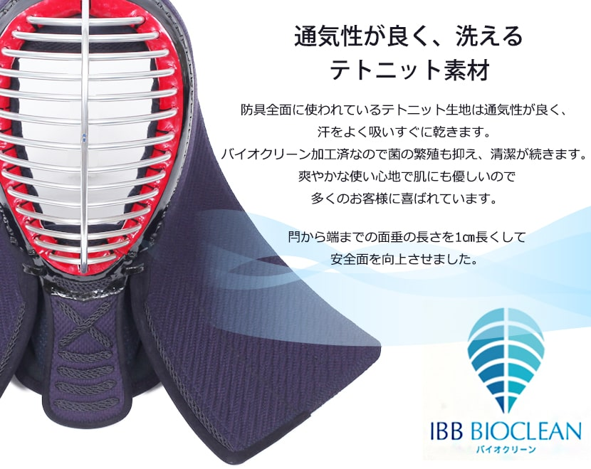 A-1αBIOCLEAN MARK-2防具セット