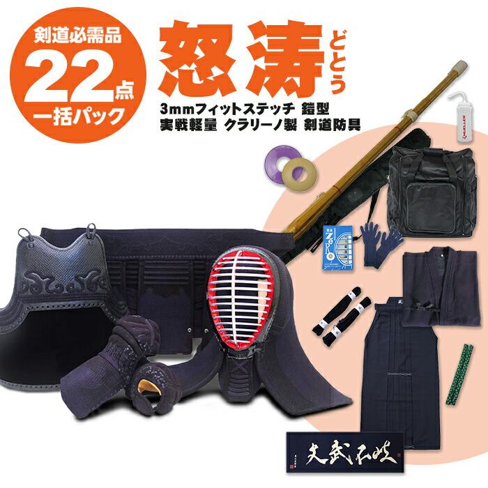 剣道防具セット『怒涛(どとう)』