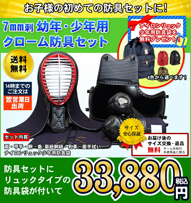 剣道 7mmミシン刺 正課用 クローム防具セット