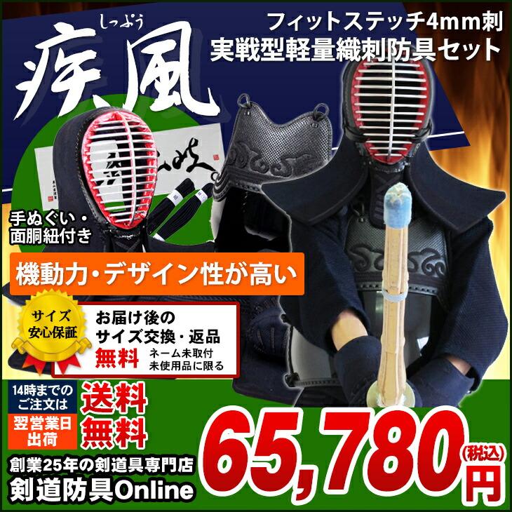 剣道防具セット「疾風」