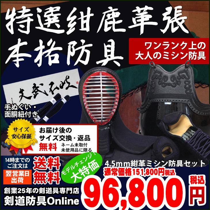 4.5mm紺革ミシン防具セット