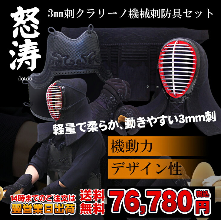 大和(やまと)フィットステッチ3mmクラリーノ桜柄剣道防具セット