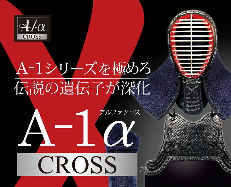 A-1α 6mmクロスステッチ織刺剣道防具