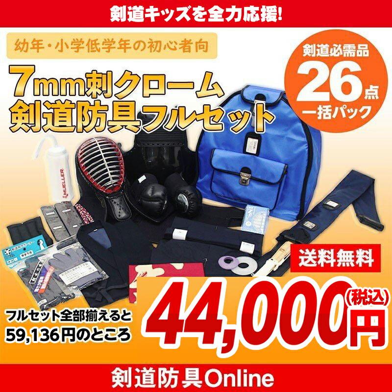 小学生スタートセット 7mm刺幼年・少年用防具セット