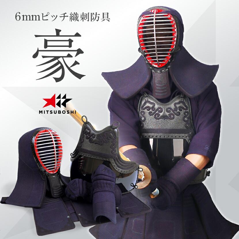 剣道防具セット「伊吹」