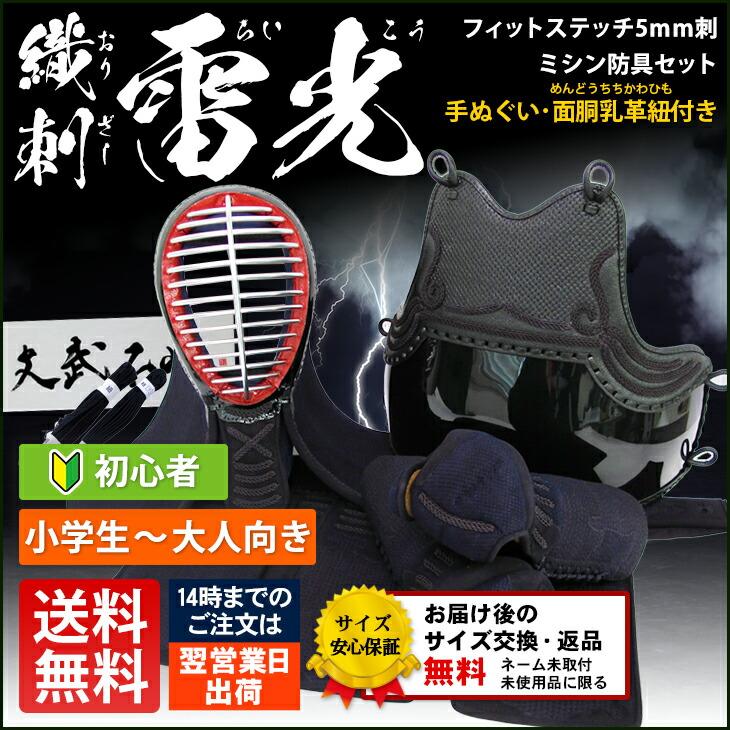 織刺雷光剣道防具セット