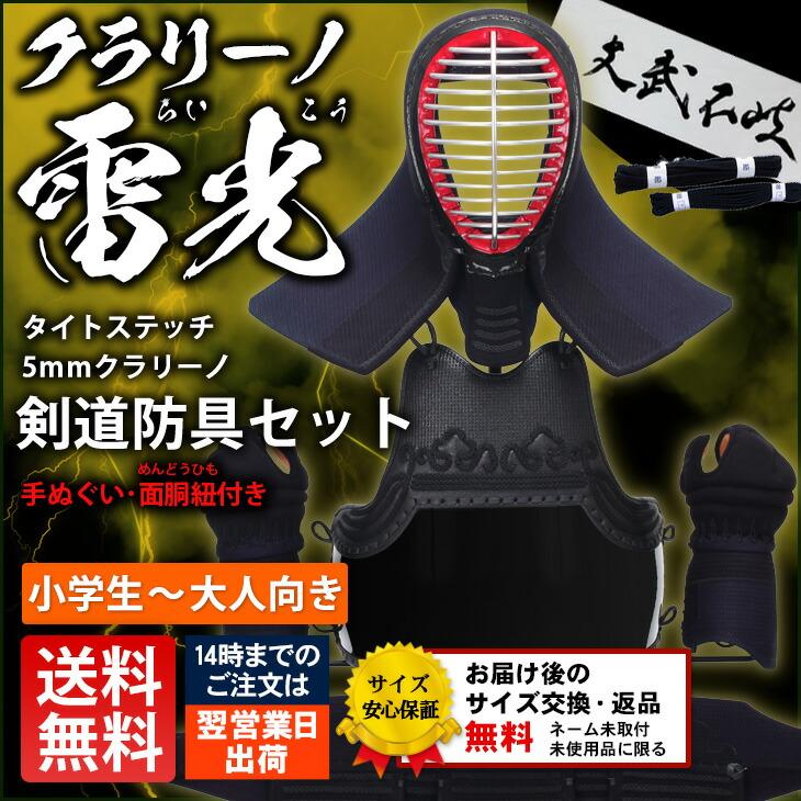 剣道防具セット「雷光」