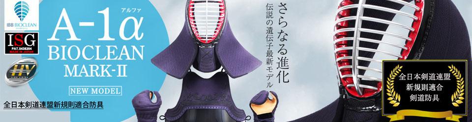 新モデルA-1αバイオクリーンMARK-2剣道防具セット