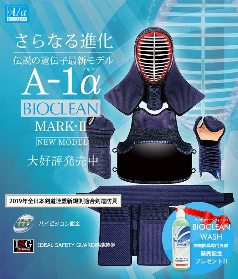 『A-1αBIOCLEAN MARK-2 (バイオクリーンマークツー)』剣道防具セット