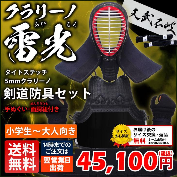 ランキング1位 5ミリクラリーノ剣道防具セット 雷光