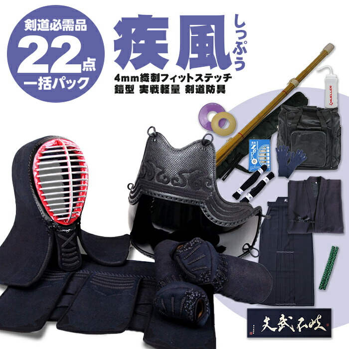 『疾風(しっぷう)』フル剣道防具フルセット